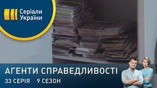 Жертва Вендети   Агенти справедливості   Сезон 9
