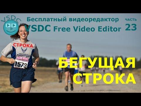 Как сделать бегущую строку. Бесплатный видеоредактор VSDC Free Video Editor