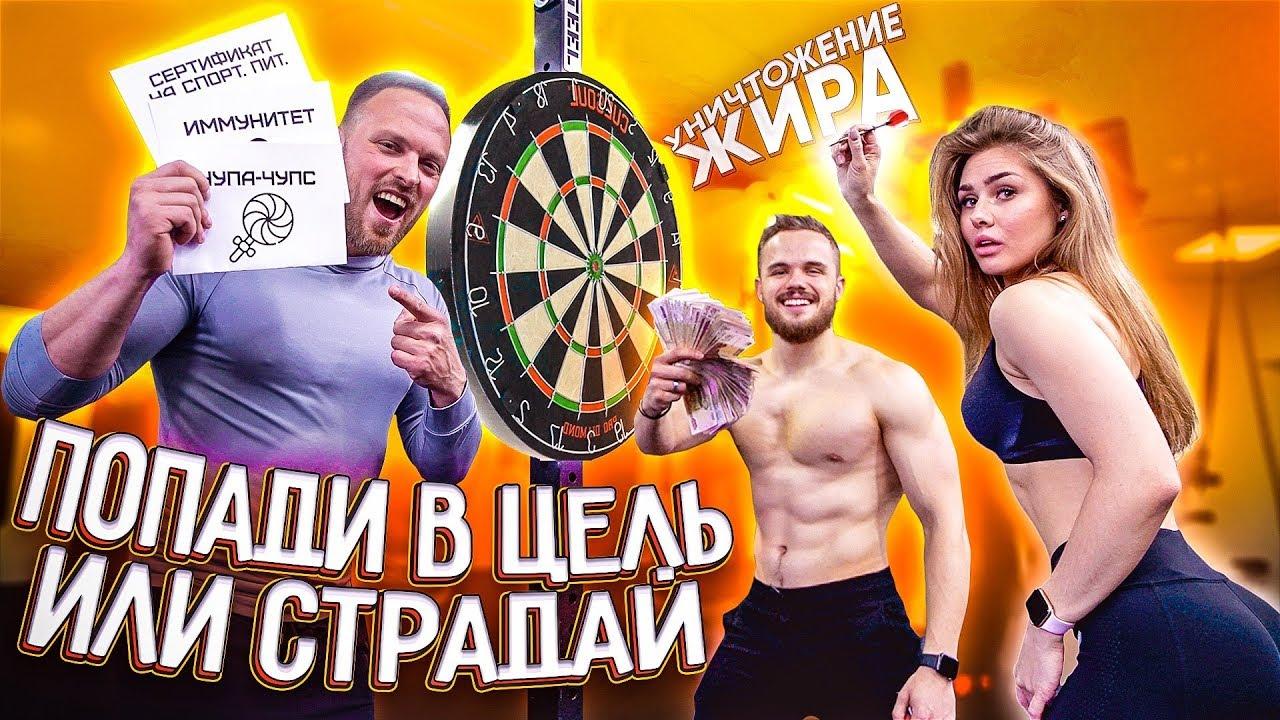 ПОПАДИ ДРОТИКОМ В ЦЕЛЬ ИЛИ СТРАДАЙ /УЖ #7