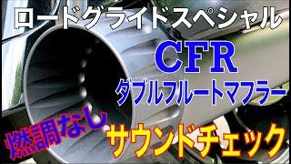 【マフラー】CFRダブルフルートマフラー サウンドチェック 今回はどんな音か?燃調なし車両 ミルウォーキーエイト ロードグライドスペシャル2019 Harley-Davidson Vol.9
