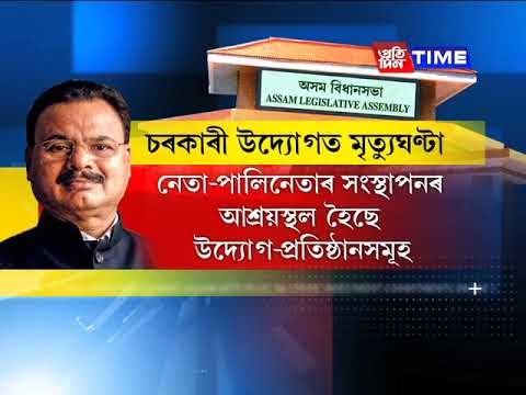 Government spends crores for Advantage Assam whereas more than 15 departments strive to survive