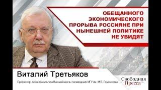 #ВиталийТретьяков: Обещанного экономического прорыва россияне при нынешней политике не увидят