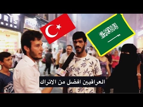اجوبة صادمة من العرب السعوديين اتجاه تركيا والاتراك !