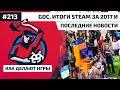 Как Делают Игры 213. GDC, итоги Steam за 2017 и последние новости