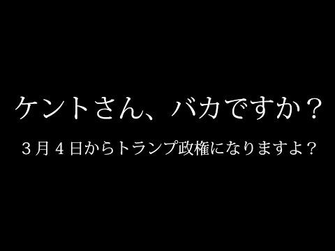 2021/01/25 SNS上で感情的に対立してしまう日本の言論人について・・・アメリカでも.../ケント・ギルバート