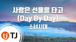 DayByDay 사랑은선율을타고(베토벤바이러스OST)_Girls'Generation소녀시대_TJKaraoke(lyrics/Korean reading sound)