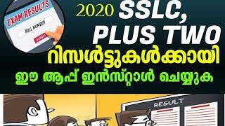 SSLC Result 2020 Kerala | SSLC,HSE,VHSE RESULT 2020