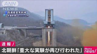衛星発射場で「重大な実験が再び行われた」北朝鮮(19/12/14)