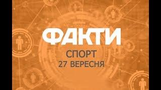 Факты ICTV. Спорт (27.09.2019)