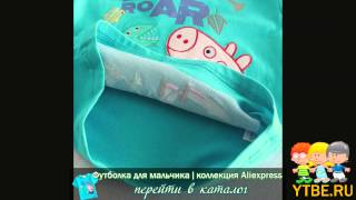 Футболка для мальчика с динозавриком.(Купить футболку для мальчика http://ytbe.ru/din Огромный выбор футболок для мальчиков по выгодным ценам в нашем..., 2015-03-11T16:20:37.000Z)