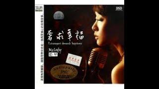 Qin Qin (勤琴) - Bie Shuo Zhe Dou Shi Shui De Cuo (别说这都是谁的错)