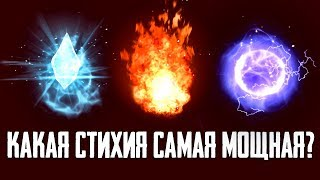 Skyrim - WHERE IS A POLE OF MOST POWERFUL? FIRE, ICE or LIGHTNING!