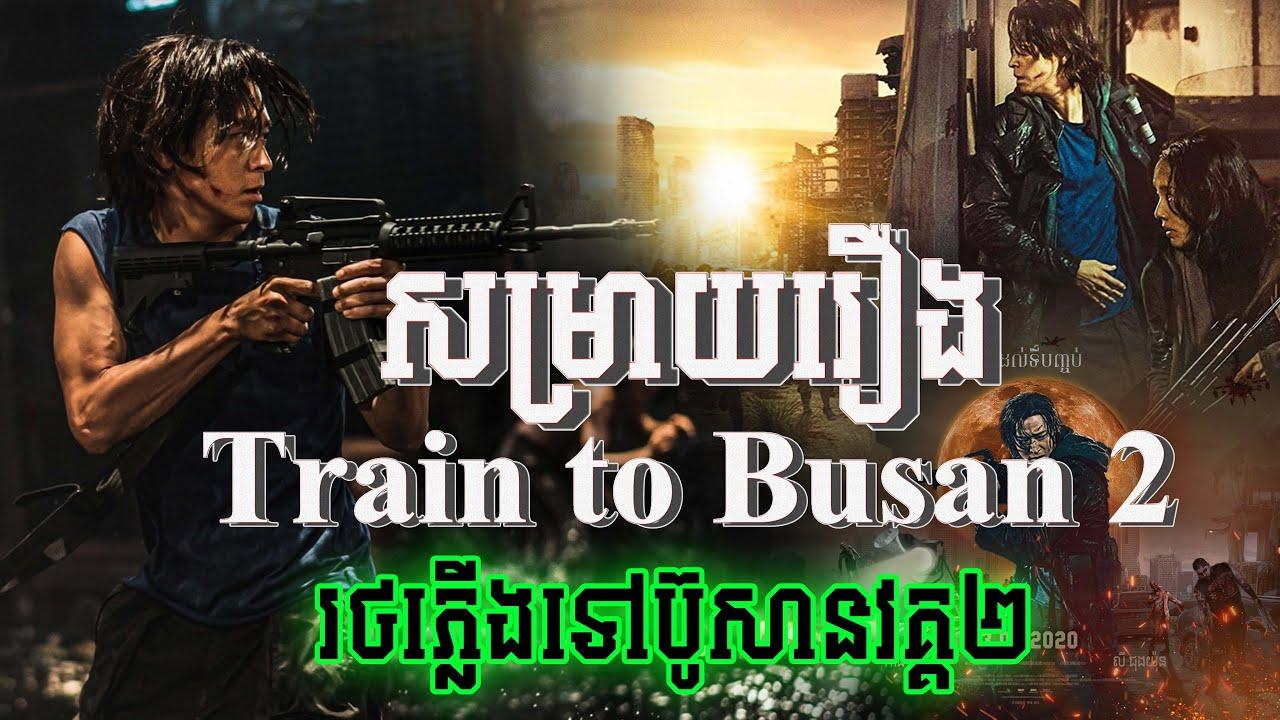 Train to Busan 2 – សម្រាយសាច់រឿង រថភ្លើងទៅប៊ូសានវគ្គ២