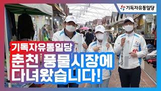 춘천 풍물시장을 다녀왔습니다! #기독자유통일당 #춘천 …