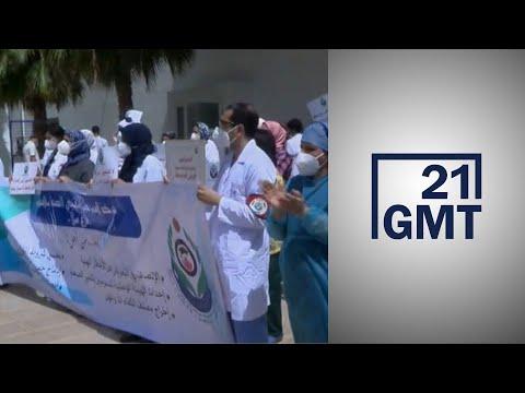 عودة إضرابات قطاع الصحة في المغرب بسبب فيروس كورونا  - نشر قبل 3 ساعة