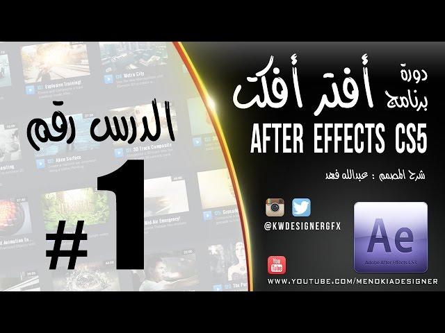 دورة للمبتدئين في برنامج After Effects CS5
