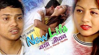 New Nepali Short Movie Trailer  || New Life ||
