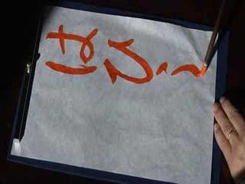 ひらがな 練習 【 小学校 】 毛筆 は行 2008 教秀 書道