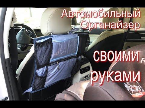 Органайзер в машину на спинку сиденья своими руками