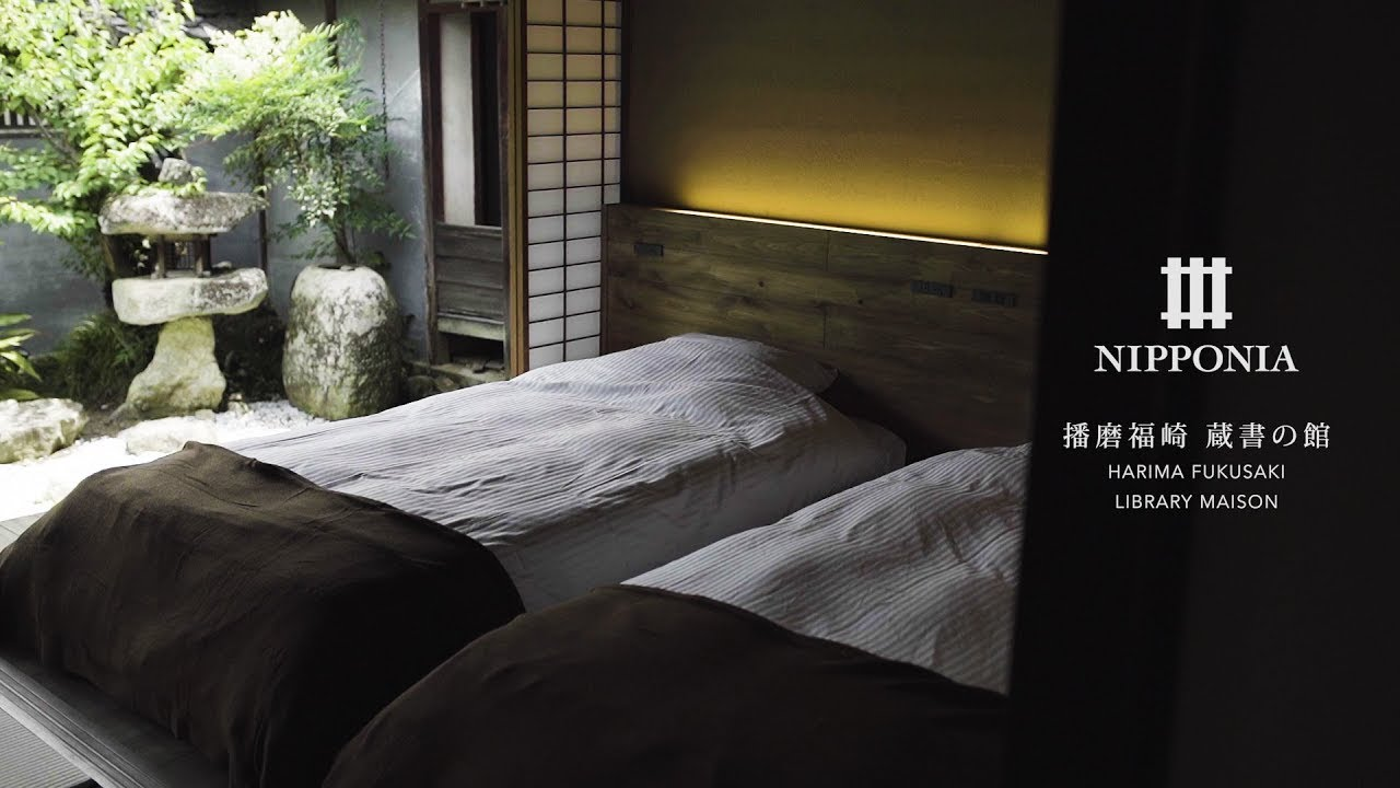 日本初 県指定重要有形文化財で宿泊を【NIPPONIA|播磨福崎 蔵書の館】