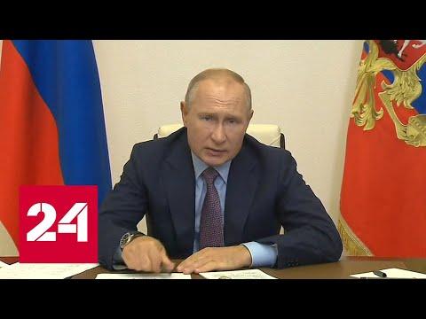 Путин призвал сосредоточиться на профилактической работе, прививках от гриппа - Россия 24
