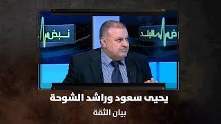 يحيى سعود وراشد الشوحة - بيان الثقة
