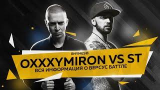 OXXXYMIRON vs ST: Вся Информация о «Версус Батле»(, 2016-06-08T12:20:27.000Z)