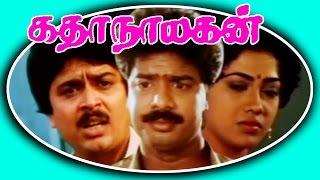 Katha Nayagan - Tamil Full Movie | Comedy Movie | Pandiyarajan | S.ve.sekar