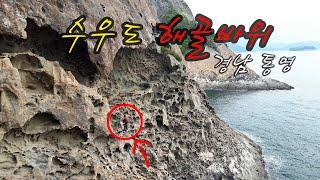 경남 통영/수우도/고래바위/해골바위/은박산/삼천포여객터…