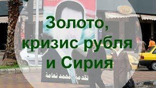 АО, №23: Золотые уроки падения рубля и кризиса в Сирии