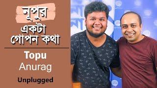 Nupur & Ekta Gopon Kotha | Topu  | Unplugged | Cover By Anurag | newsg24