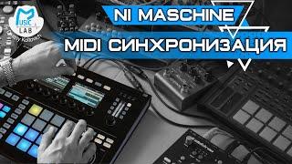 NI Maschine   урок по MIDI синхронизации
