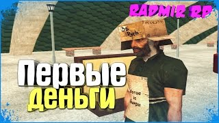 Первые деньги | #1 | Radmir RP (CRMP)