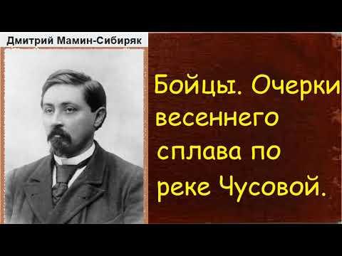 Дмитрий Мамин-Сибиряк. Бойцы.