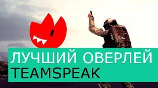 overwolf  Лучший оверлей TeamSpeak
