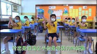 Publication Date: 2020-08-01 | Video Title: 心晴早操 - 課室抗疫操《偶像萬萬歲》