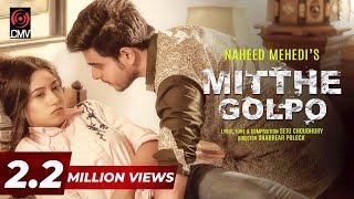 Mitthe Golpo | Naheed Mehedi | Setu Chowdhury | Siam Ahmed | Safa Kabir | New Song 2017