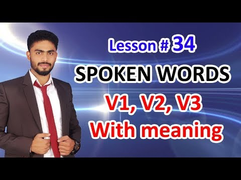 SPOKEN WORDS | V1, V2, V3 WITH MEANING | ENGLISH SPEAKING COURSE LESSON # 44
