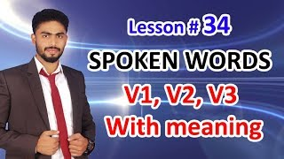 SPOKEN WORDS | V1, V2, V3 WITH MEANING | ENGLISH SPEAKING COURSE LESSON # 44