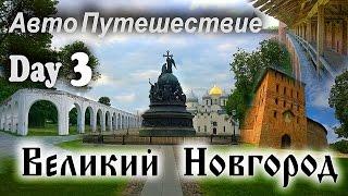 АвтоПутешествие - RUSSIA Day 3 (Великий Новгород)(3-й день нашего семейного автомобильного путешествия по центральной России (2015.06.27). ПОДРОБНЕЕ - больше инфо..., 2015-07-16T05:07:58.000Z)