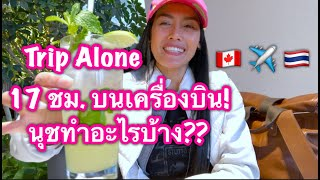 #เมียฝรั่ง#Trip Alone/17ชั่วโมง บนเครื่องบิน นุชทำอะไรบ้าง??  -  Nuch 360  -  # 182