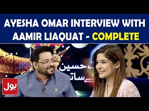 Ayesha Omar Interview with  Aamir liaquat In Ramzan Mein BOL Iftar Transmission 23rd May 2018