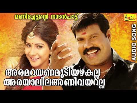 Aramarayana Mudiyazhakalla | Kalabhavan Mani Hit Song | Malayalam
