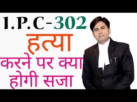 Download !! Ipc 302 !!  कौन सी धारा में होता है हत्या करने का मुकदमा दर्ज !! #ipc 302 Hindi !!