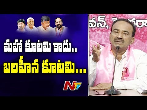 TRS leader Etela Rajendar Press Meet | Comments On Congress Party | NTV