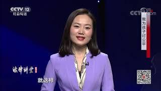 《法律讲堂(生活版)》 20200618 我为孩子讨公平| CCTV社会与法
