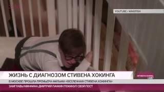 """В Москве прошла премьера фильма """"Вселенная Стивена Хокинга"""""""