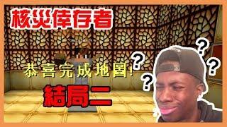 筱瑀Yui『核災倖存者』#4 峰迴路轉的結局 ∥ Minecraft YUI 検索動画 13