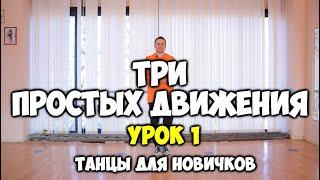 Как научиться танцевать дома, если ты БРЕВНО!!! 3 ПРОСТЫХ ДВИЖЕНИЯ - УРОК 1 -