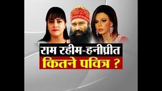 Ram Rahim और Honeypreet के बीच क्यों और कैसे फसीं Rakhi Sawant?